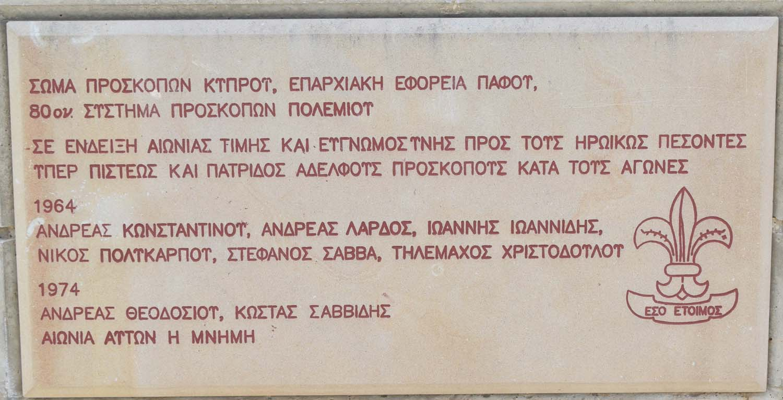 proskopismos_1